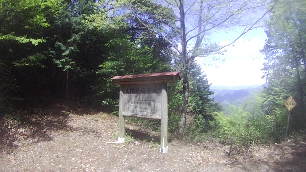久保谷風景林