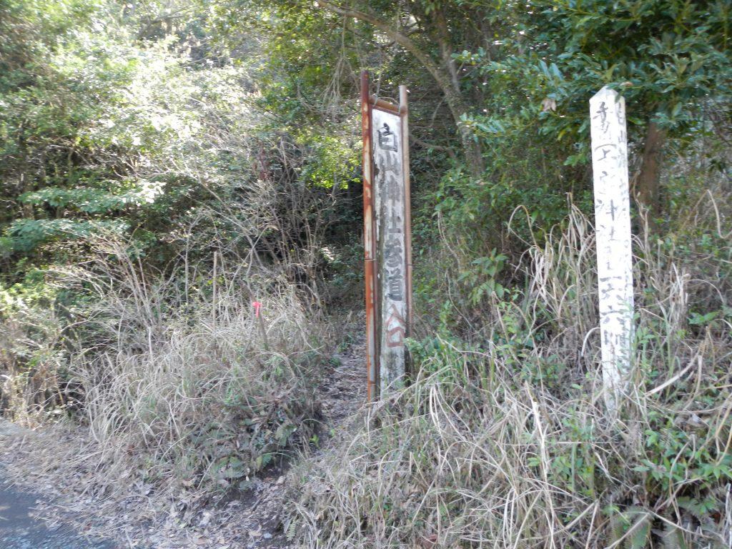 白山神社参道入口